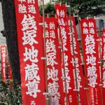 Red Prayer Banners - Sensoji Temple